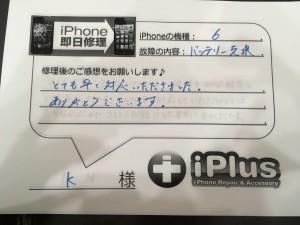 Impression-iPhone-repair-180314_13