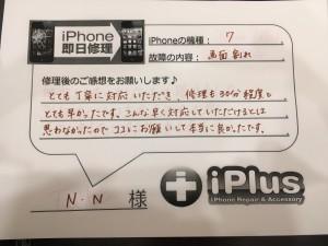 Impression-iPhone-repair-180314_14