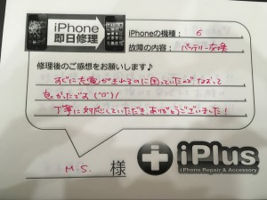 Impression-iPhone-repair-180314_16