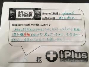 Impression-iPhone-repair-180314_27