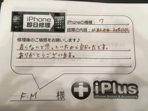 Impression-iPhone-repair-180314_6