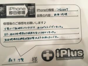 Impression-iPhone-repair-180403_11