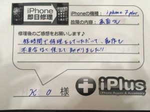 Impression-iPhone-repair-180403_16
