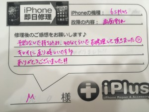 Impression-iPhone-repair-180403_17