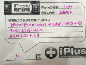 Impression-iPhone-repair-180403_17