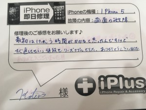 Impression-iPhone-repair-180403_18
