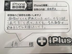 Impression-iPhone-repair-180403_19