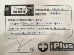 Impression-iPhone-repair-180403_25