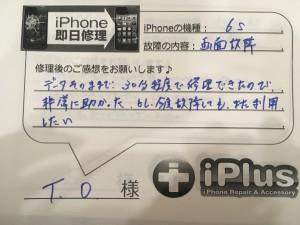 Impression-iPhone-repair-180403_26