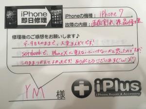 Impression-iPhone-repair-180403_27