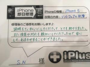 Impression-iPhone-repair-180403_28
