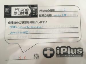 Impression-iPhone-repair-180403_29