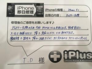 Impression-iPhone-repair-180403_30