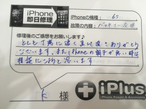 Impression-iPhone-repair-180403_31