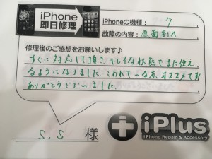 Impression-iPhone-repair-180403_33