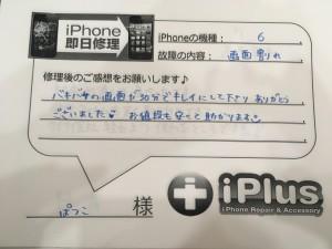 Impression-iPhone-repair-180403_44