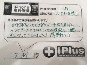 Impression-iPhone-repair-180403_47