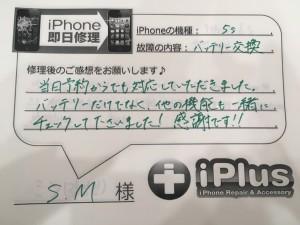 Impression-iPhone-repair-180403_47