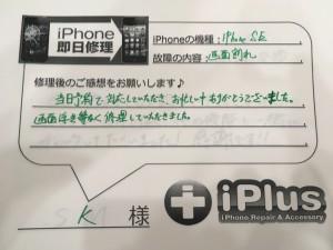 Impression-iPhone-repair-180403_48