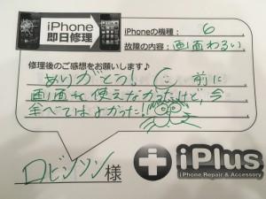 Impression-iPhone-repair-180403_50