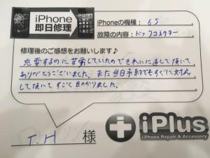 Impression-iPhone-repair-180403_51