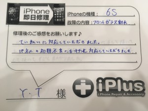 Impression-iPhone-repair-180403_52