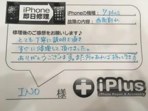 Impression-iPhone-repair-180403_54