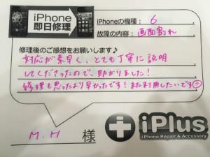 Impression-iPhone-repair-180403_55