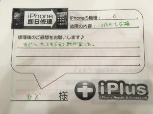 Impression-iPhone-repair-180403_64
