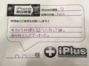 Impression-iPhone-repair-180403_66