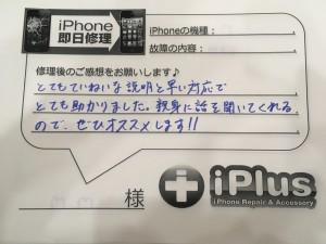 Impression-iPhone-repair-180403_67