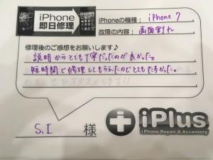 Impression-iPhone-repair-180403_68