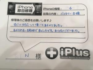 Impression-iPhone-repair-180403_69