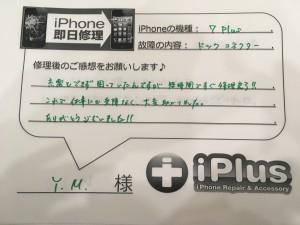 Impression-iPhone-repair-180403_70