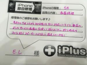 Impression-iPhone-repair-180403_73