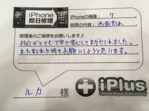 Impression-iPhone-repair-180403_75