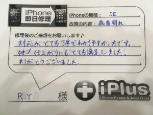 Impression-iPhone-repair-180403_76