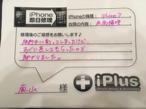 Impression-iPhone-repair-180403_77