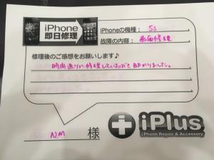 Impression-iPhone-repair-180403_78