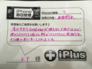 Impression-iPhone-repair-180403_79