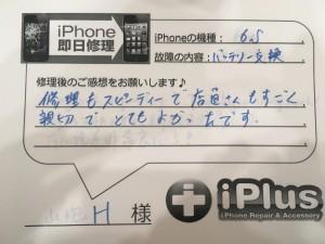 Impression-iPhone-repair-180403_8