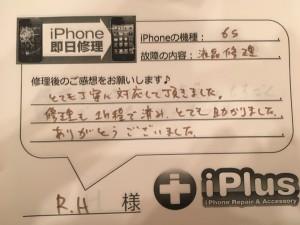 Impression-iPhone-repair-180403_9
