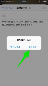 アイフォンを振ったら出る画面