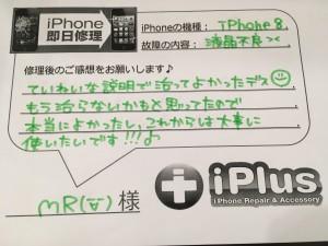 iPhone8 液晶不良