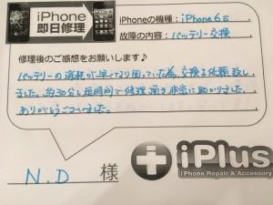 iPhone6s バッテリ交換
