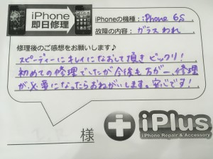 iPhone6s ガラス割れ