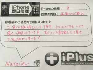 iPhone8 画面ひび割れ