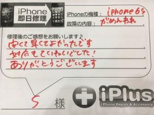 iPhone6s 画面割れ