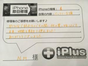 iPhone6 バッテリ交換