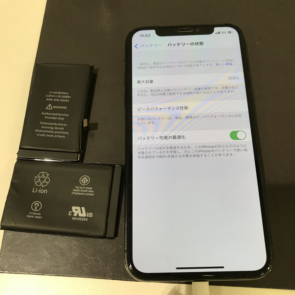 iPhoneX 電池交換